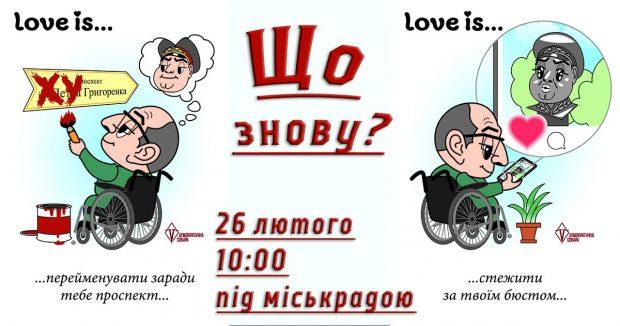 Харьковчан зовут на пикет под стены городского совета