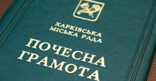 В горсовете наградили грамотами чернобыльцев, педагогов и работников «Харьковгоргаза», спасших девочку