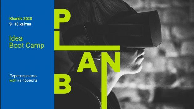 Фахівці з 15 країн проконсультують соціально-культурні проєкти на фестивалі Plan B