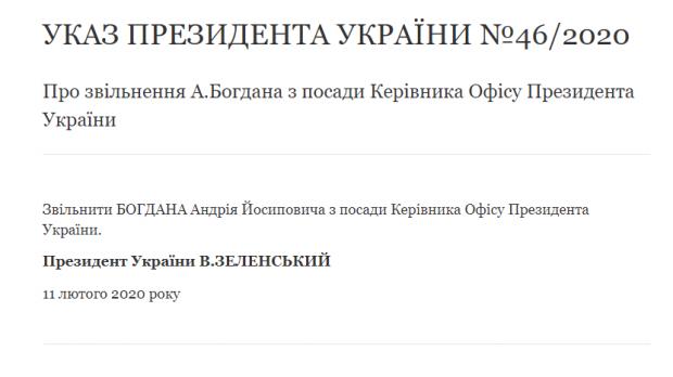 Зеленский уволил Богдана с должности руководителя Офиса президента