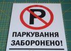 В среду утром на части площади Павловской будет запрещена парковка транспорта