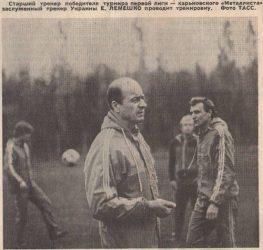 Евгений Лемешко на тренировке