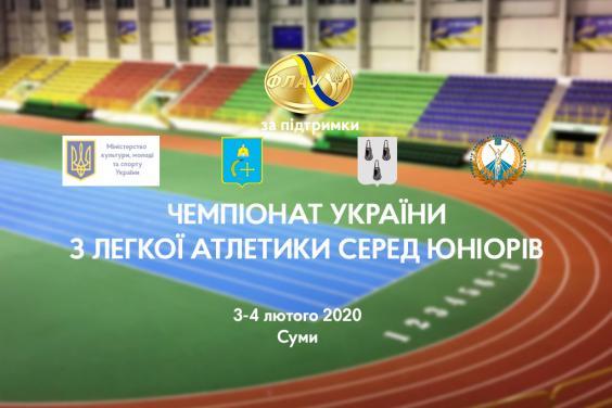 Харьковские легкоатлеты завоевали «золото» чемпионатов Украины