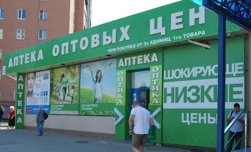 Аптека оптовых цен