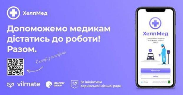 В Харькове создали веб-приложение поможет харьковским врачам добираться на работу