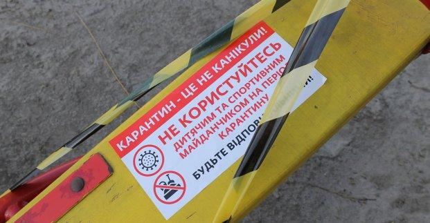 В Харькове временно закрыты детские площадки