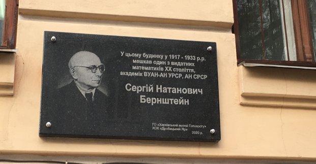 В Харькове открыли мемориальную доску математику Сергею Бернштейну