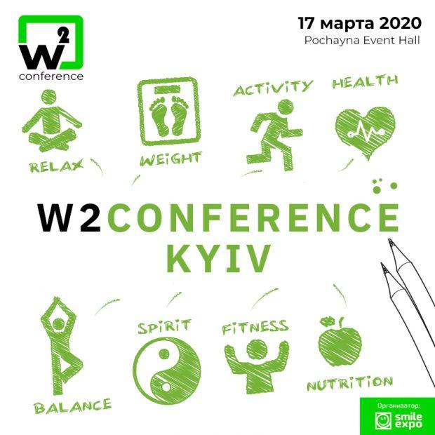 W2 conference Kyiv