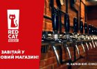 Red Cat Brewery