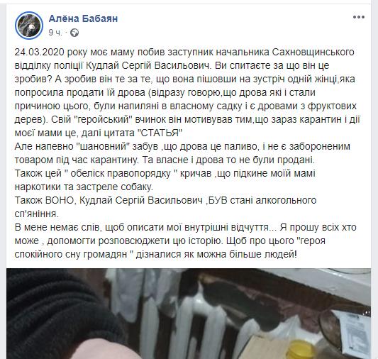 Алена Бабаян