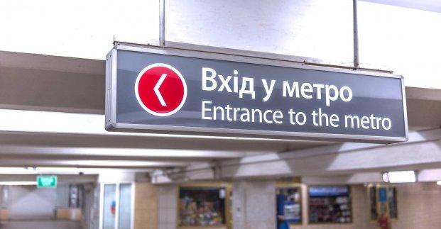 В Харькове закрывается метро - горсовет