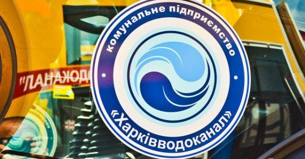 На «Харьковводоканале» монтируют системы выявления угрозы и оповещения населения