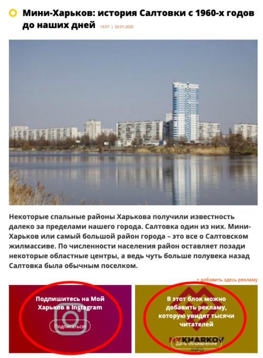«Мой Харьков» запустил рекламную систему