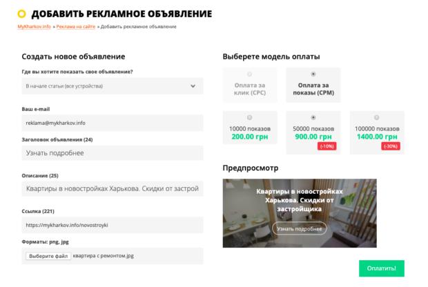 Добавить рекламу на Мой Харьков