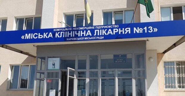 В мэрии разъяснили, почему временно закрыли Харьковскую больницу № 13