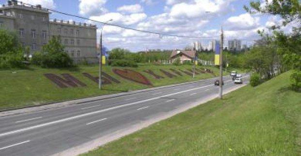 По улице Деревянко создают из цветов надпись «Мы любим Харьков»