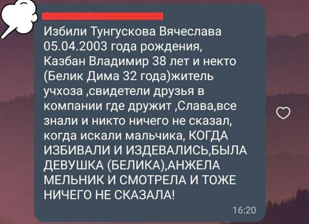 Избиение подростка под Харьковом: местные жители рассказали подробности
