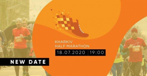 Определена новая дата проведения Харьковского полумарафона