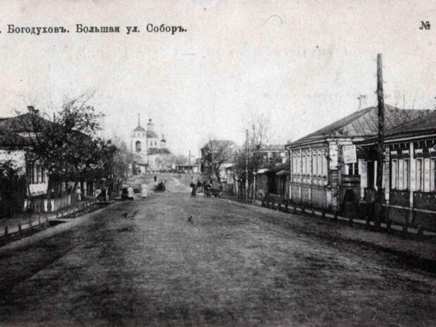 История Богодухова