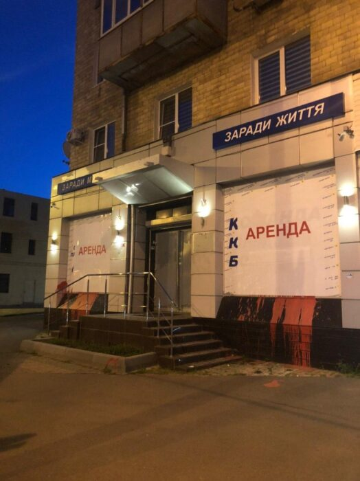 Члены политической партии ОПЗЖ покинули офис, после того, как Нацкорпус анонсировал там акцию протеста