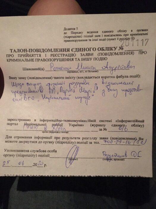 Накануне избиения член партии Шария написал заявление в полицию на Нацкорпус