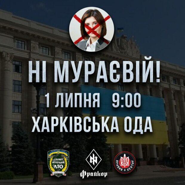 Под стенами Харьковской ОГА будут митинговать против Валерии Мураевой
