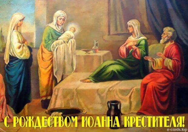 Праздник Рождество Иоанна Предтечи