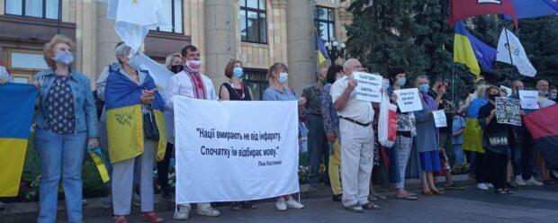 В Харькове вышли на акцию в поддержку украинского языка