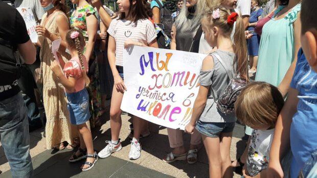 В Харькове протестовали против дистанционного обучения