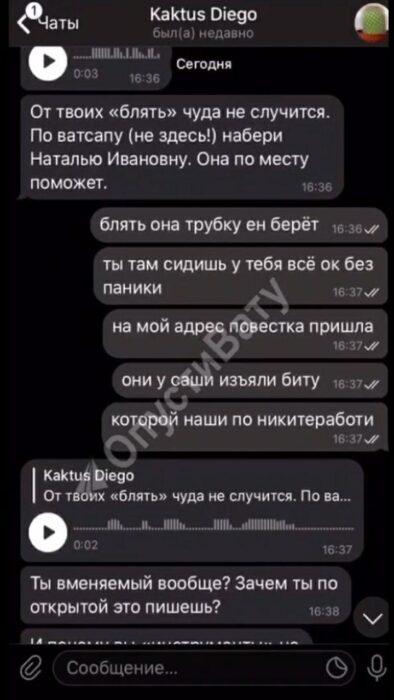 В сети появилось видео переписки Шария, который говорит про свой «заказ» на Роженко