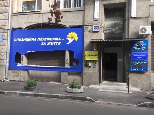 "В Харькове напали на новую приемную партии ""ОПЗЖ"""