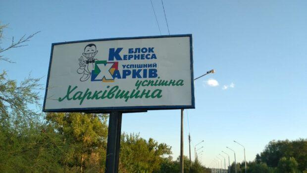 В Харькове Кернес размещает политическую рекламу в школах и садиках: активисты обратились в Департамент образования