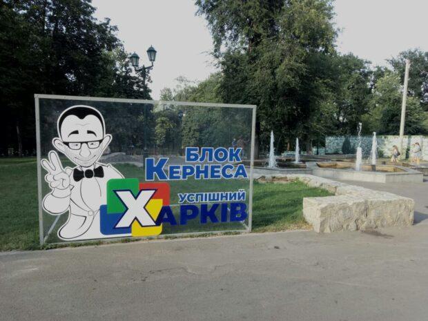Кернес, Светличная и партия «Слуга народа»: активисты посчитали кто больше рекламируется на Харьковщине