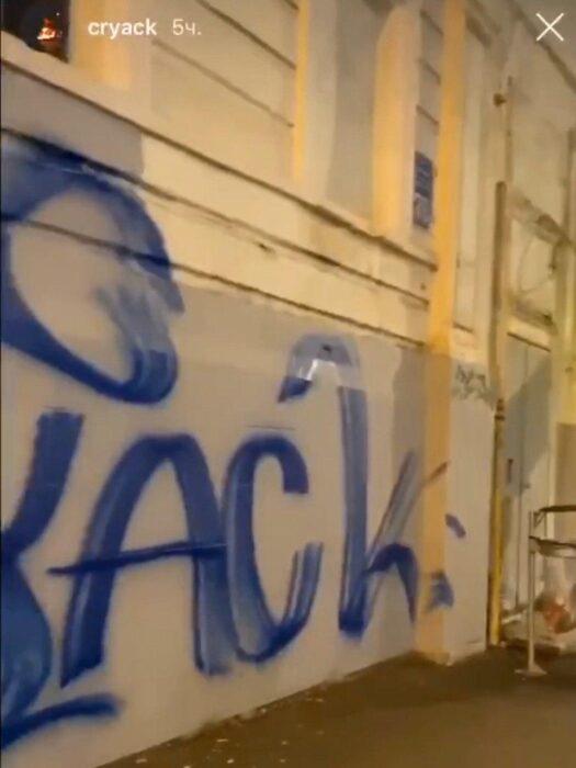 В отношении вандала, который ночью разрисовал фасад здания на Сумской составили админпротокол