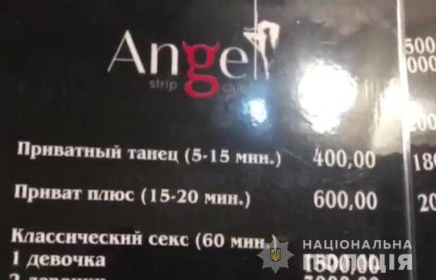 В Харькове прикрыли бордель