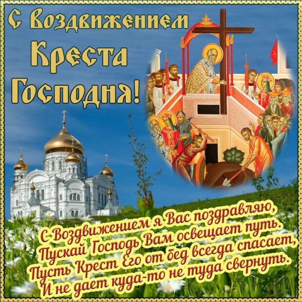 Воздвижение Креста Господня, праздник