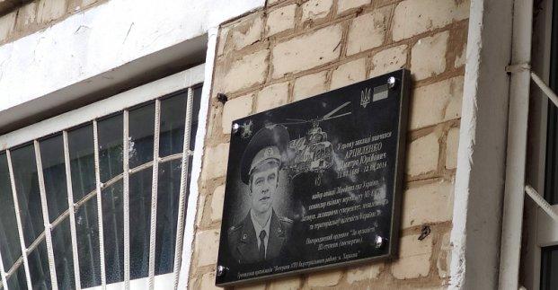 В школе № 70 установили мемориальную доску герою АТО