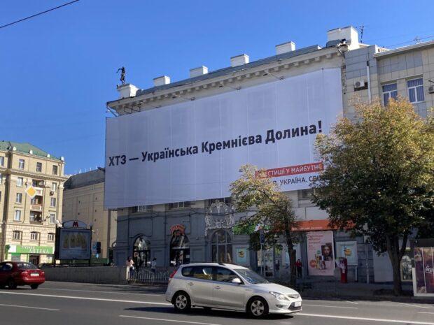 В Харькове начинается создание «Кремниевой долины»