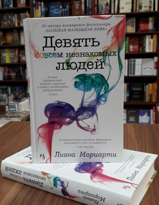 Лиана Мориарти