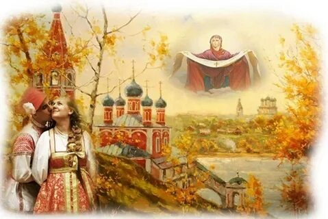 Приметы на Покров Богородицы
