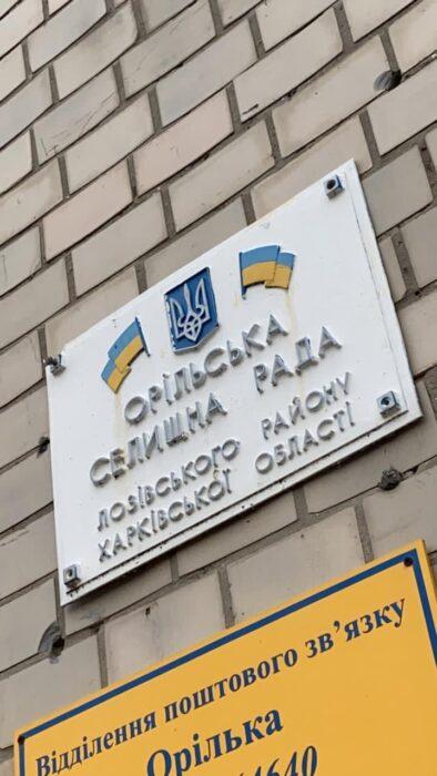 На Харьковщине планировали провести незаконный референдум