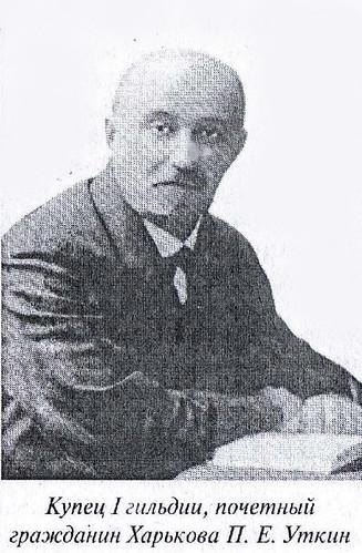 Петр Уткин