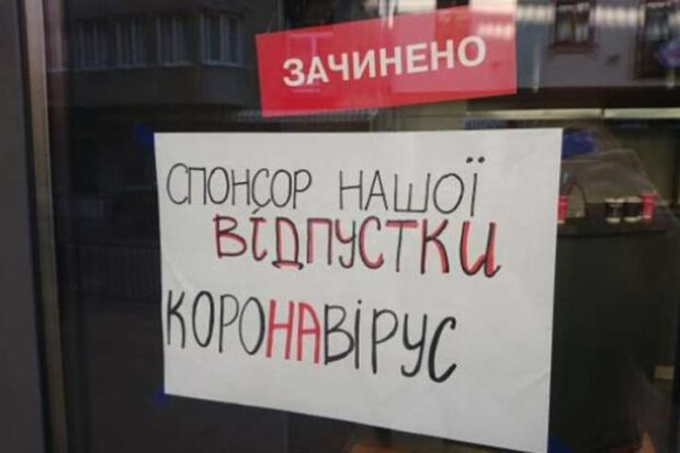 """В Украине вводят """"карантин выходного дня"""""""