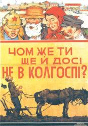 Радянський агітплакат
