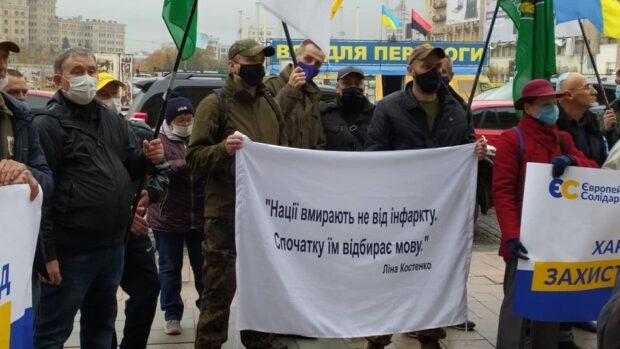 Закон о языке: в Харькове требуют справедливости от Конституционного суда