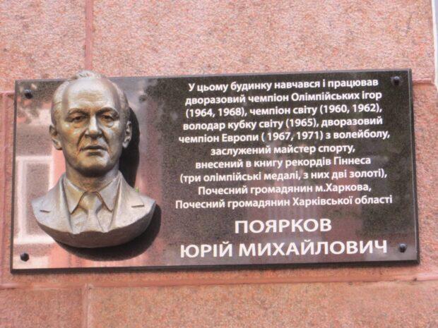 Poyarkov_doska
