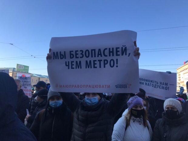 """В Харькове состоялась акция против """"карантина выходного дня"""""""