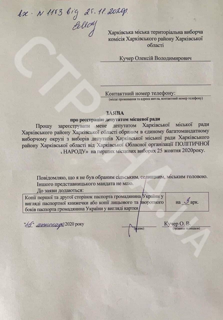 Кучер решил стать депутатом мэрии Харькова