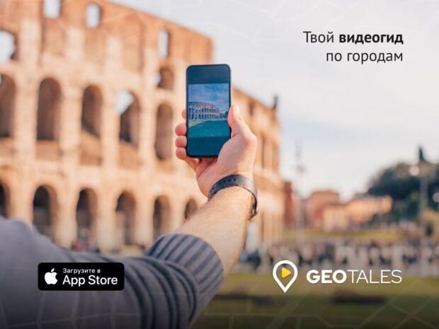 https://www.facebook.com/GeoTalesApp/