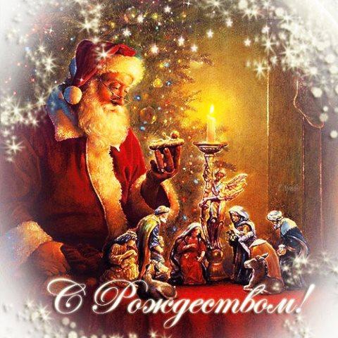 С Католическом Рождеством